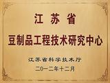 江苏省豆制品工程技术研究中心
