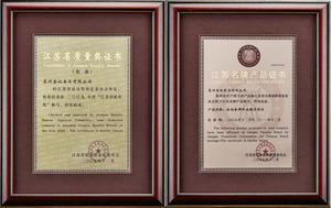 江苏质量奖证书名牌产品