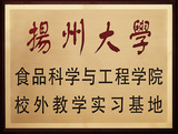 扬州大学练习基地