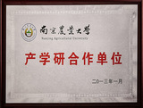 南京农业大学产业合作单位