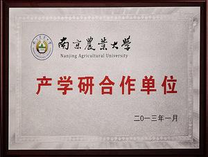 南京农业大学财产互助单元