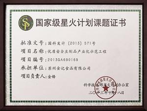 国家级星火计划课题证书